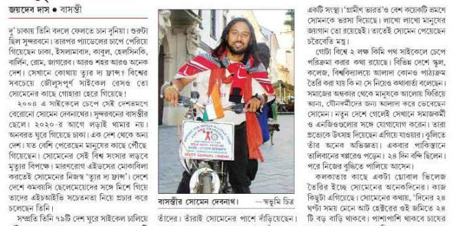 News Paper articles in West Bengal, India